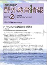 野外教育情報【vol.22】特集:これからの自然体験活動