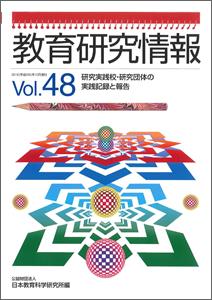 教育研究情報 Vol.48